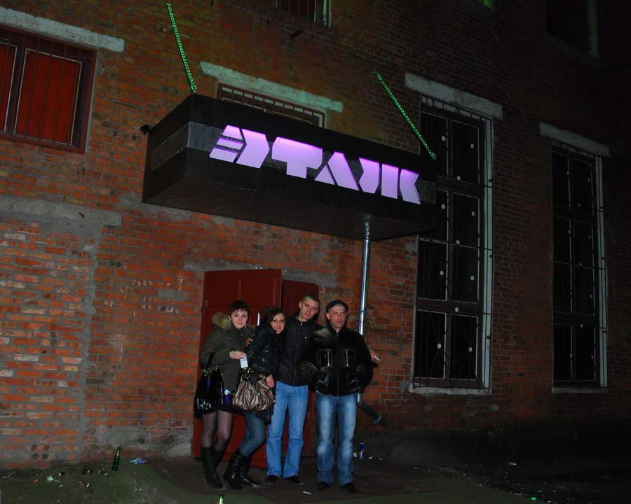 Ночной клубы в шахта клуб рай москва закрыт когда